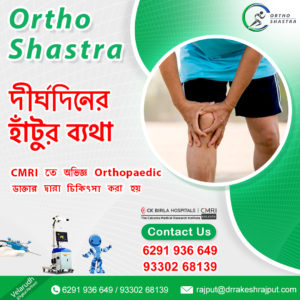 Orthoshastra - Orthopaedic Surgeon - Kolkata
